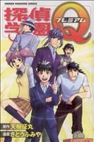 探偵学園Q プレミアム(マガジンKC)(少年コミック)