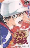 テニスの王子様(39)(ジャンプC)(少年コミック)