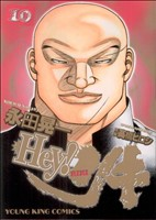 Hey!リキ(10)(ヤングキングC)(大人コミック)