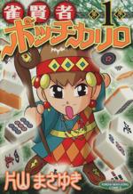 雀賢者ポッチカリロ(1)(近代麻雀C)(大人コミック)