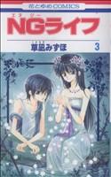 NGライフ(3)(花とゆめC)(少女コミック)