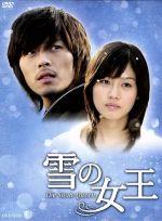 雪の女王 DVD-BOX2(通常)(DVD)