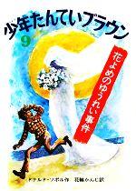 少年たんていブラウン 改訂版 花よめのゆうれい事件(9)(児童書)