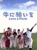 牛に願いを Love&Farm DVD-BOX(通常)(DVD)