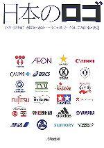 日本のロゴ 企業・美術館・博物館・老舗…シンボルマークとしての由来と変遷(単行本)