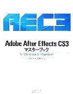 Adobe After Effects CS3マスターブック for Windows & Macintosh(単行本)