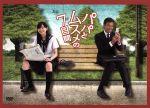 パパとムスメの7日間(通常)(DVD)