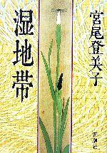 湿地帯(単行本)