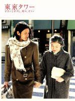 東京タワー オカンとボクと、時々、オトン(通常)(DVD)