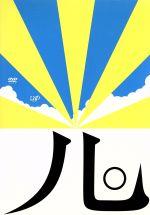 シナリオ登竜門2003 なつのひかり。(通常)(DVD)