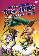 トムとジェリー テイルズ Vol.3(通常)(DVD)