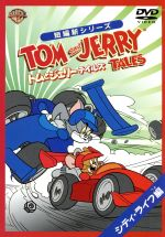 トムとジェリー テイルズ:シティ・ライフ編(通常)(DVD)