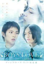 BOYS LOVE 劇場版 ディレクターズ・カット完全版BOX(通常)(DVD)