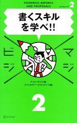 書くスキルを学べ!!(マジビジ2)(単行本)
