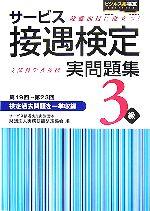 サービス接遇検定実問題集3級(第19~23回)(別冊付)(単行本)