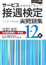 サービス接遇検定実問題集1‐2級(1級・第21~23回 2級・第19~23回)(別冊付)(単行本)