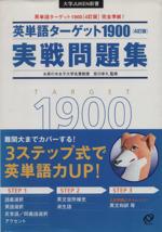 英単語ターゲット1900 4訂版 実戦問題集(別冊解答付)(単行本)