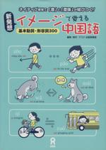 CD付 新発想イメージで覚える中国語(CD1枚付)(単行本)
