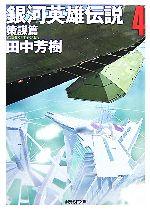 銀河英雄伝説 策謀篇(創元SF文庫)(4)(文庫)