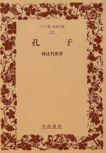 孔子(ワイド版岩波文庫155)(単行本)