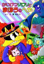かいけつゾロリとまほうのへや(ポプラ社の新・小さな童話 かいけつゾロリシリーズ35)(児童書)