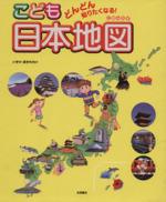どんどん知りたくなる! こども日本地図(児童書)