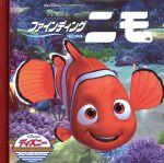 ファインディング ニモ(ディズニー・ゴールデン・コレクション)(児童書)