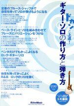 ドカン!と上達!ギター・ソロの「作り方」と「弾き方」(通常)(DVD)
