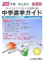 全国版 中学進学ガイド(2008年度)(単行本)