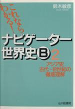 ナビゲーター世界史B 2 新課程用(別冊「ポイントチェック」付)(単行本)