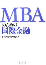 MBAのための国際金融(単行本)