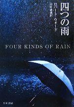 四つの雨(ハヤカワ・ミステリ文庫)(文庫)