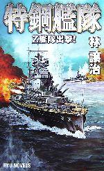 特鋼艦隊 Z艦隊出撃!(RYU NOVELS)(新書)