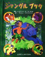 ジャングルブック(とびだししかけえほん)(児童書)