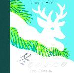 冬ものがたり(とびだししかけえほん)(児童書)