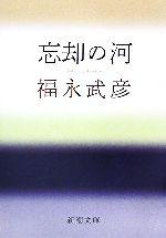 忘却の河(新潮文庫)(文庫)