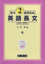 英語長文 高校上級用(単行本)