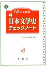 新・日本文学史チェックノート