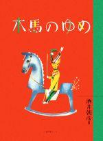 木馬のゆめ(わくわく!名作童話館3)(児童書)