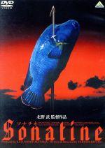 ソナチネ(通常)(DVD)