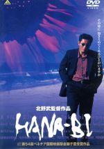 HANA-BI(通常)(DVD)
