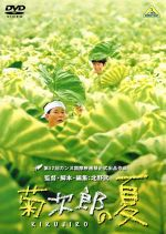 菊次郎の夏(通常)(DVD)