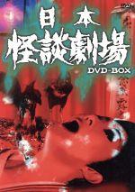 日本怪談劇場 DVD-BOX(通常)(DVD)