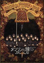 ダブリンの鐘つきカビ人間 2005年版(通常)(DVD)