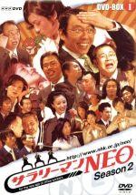 NHK DVD サラリーマンNEO SEASON-2 DVD-BOX1(通常)(DVD)