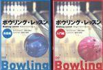 ボウリング・レッスン(入門編)(実践編)(通常)(DVD)
