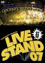 YOSHIMOTO PRESENTS LIVE STAND 07 0429(通常)(DVD)