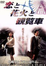 恋と花火と観覧車(初DVD化記念期間限定スペシャルプライス)(通常)(DVD)