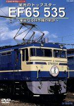 旧国鉄形車両集 栄光のトップスター EF65 535~華麗なる特急機の軌跡~