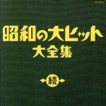 続 昭和の大ヒット大全集(通常)(CDA)